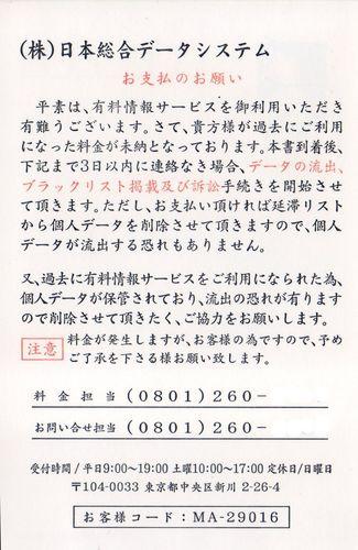 日本総合データシステム.jpg